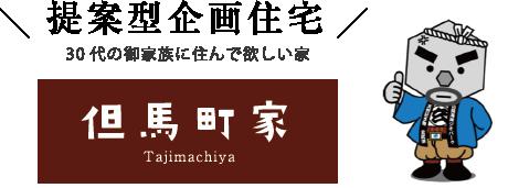 提案型企画住宅 30代のご家族に住んで欲しい家但馬町家 Tajimachiya